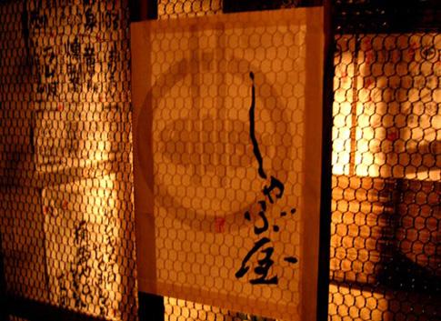Le restaurant Shabu-ya à  Tokyo
