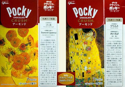 Pocky Almond Crush Masterpiece Gallery