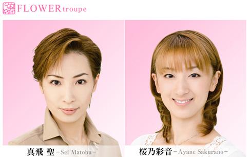 Takarazuka - Tokyo - Flower team