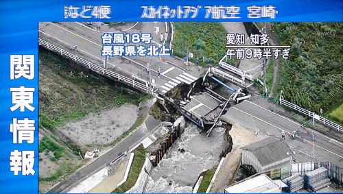 Typhon 18 au Japon