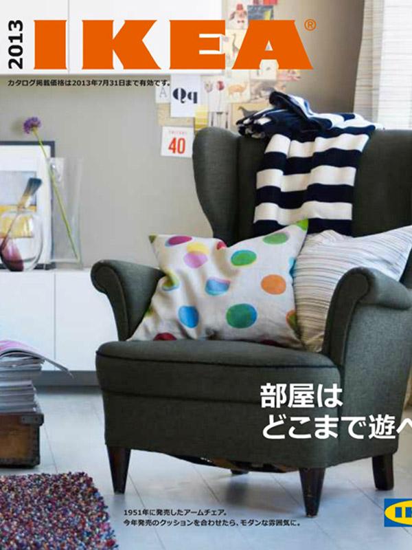 christian gideon living in ikea color lounge. Black Bedroom Furniture Sets. Home Design Ideas