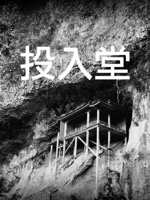 Sanbutsu-ji - Nageire-do